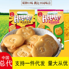 Taiwan jiufu animal biscuit substitute food baby s The milk taste