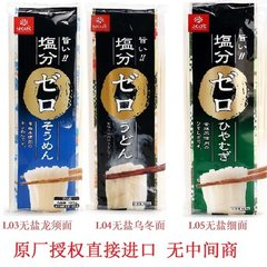 Low-salt Hakubaku Japanese gold ground noodles wit 180 grams/bag