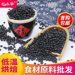 货源供应低温烘焙烘培熟黑豆五谷杂粮现磨坊豆浆粉原料食材禾谷批 黑豆