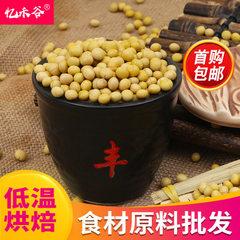 货源供应低温烘焙烘培熟黄豆五谷杂粮现磨坊豆浆粉原料食材禾谷 黄豆