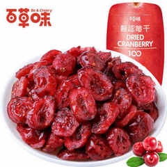 100g snacks wholesale baked goods Cranberries 100g dry
