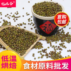 Supply low - temperature baking baked cooked north The northeast mung bean