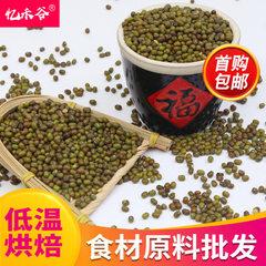 货源供应低温烘焙烘培熟东北绿豆五谷现磨坊豆浆粉原料食材禾谷 东北绿豆
