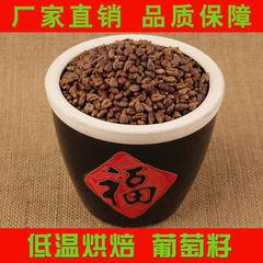 厂家oem生产批发有机葡萄籽 精选低温烘焙食材滋补原料葡萄籽批发