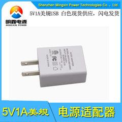 5V1A meguiar power adapter 5V1000MA charging head  Black, white