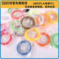 3D printing pen consumable 10M 1.75mm wire diamete