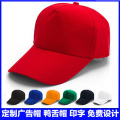 Manufacturer direct selling gift advertising hat p red The adjustable