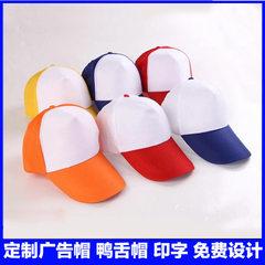 Advertising cap custom baseball cap customized tra Orange and white S (54-56 cm)