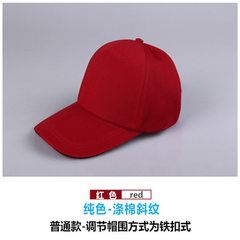 Advertising cap customized logo printing volunteer red The adjustable (56-58 cm)