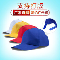 Wholesale young volunteers hat custom travel adver red