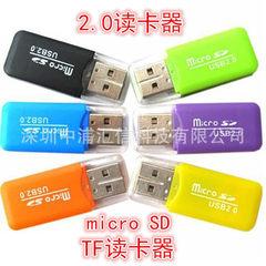 冰爽读卡器 TF卡microSD卡手机内存卡 高速2.0多功能小读卡器礼品 产品全检测
