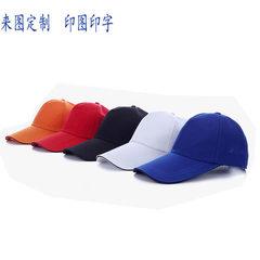 定制DIY广告遮阳帽儿童学生旅游鸭舌棒球志愿者帽定做logo可调节 红色 可调节