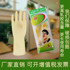 Natural latex waterproof household washing dishes  Milky white size
