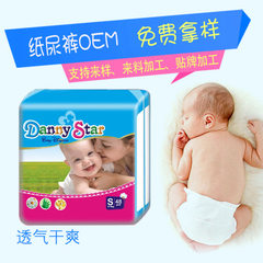 Danny star, a diaper OEM, is a manufacturer of dry s