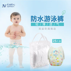 Baby`s swimming diapers baby`s swimming pants baby M 25 for a pack of 25 times
