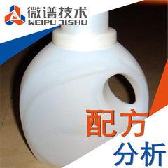 手顺剂 成分检测 衣物 配方还原 衣物清洁剂 技术指导