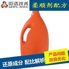 柔顺剂 成分检测 洗衣好帮手 去除静电 衣物柔顺剂 配方还原