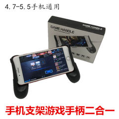 Multifunctional mobile phone holder for the game c black