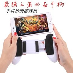 Mobile game console desktop stand 2 in 1 android i white