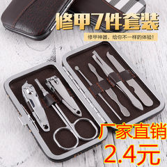 厂家直销 美容套 指甲剪 指甲钳 七件套  美容套装  定制可印LOGO 11x6.8x2.3