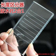 长方形水晶玻璃片二合一睫毛长度区分器胶水垫片嫁接睫毛水晶台 100*50*10一千以上包运费