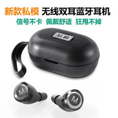 Cross-boundary dedicated wireless TWS bluetooth he black