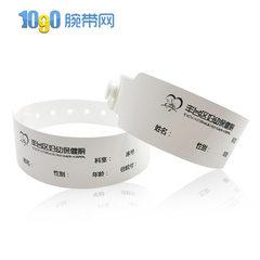 厂家直销 医用热敏打印腕带 无菌环保医院专用识别手环 批发