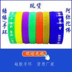 现货大随求手环大随求咒硅胶手环橡胶手腕带佛教法会赠品结缘手环 黄色