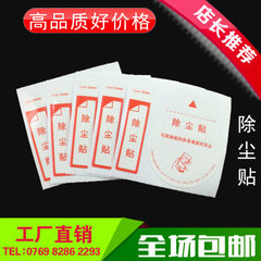Dust-removing adhesive film with white edge fillin White the scarlet letter 5 * 5 cm