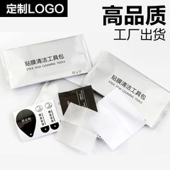 Customized mobile phone SMT cleaning kit, toughene Dusting stick + alcohol bag