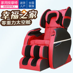 Home massage chair multifunctional full-body space Red and black