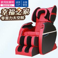 家用按摩椅全身多功能太空舱全自动零重力按摩沙发老人椅批发 红黑