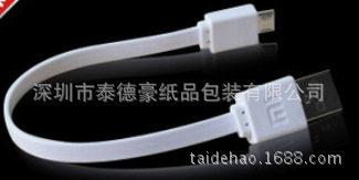 现货数据线 充电线 手机移动电源充电宝充电线 面条线 20CM扁线批 USB面条线