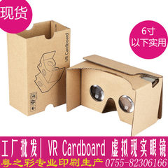 Vr virtual reality glasses paper Google second gen yellow