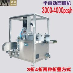 Automatic folding mask production equipment high s 1500 * 1130 * 1426.01