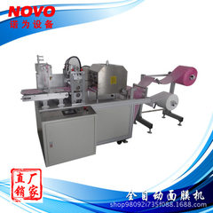 The factory supply automatic mask filling machine  Four-head mask filling machine