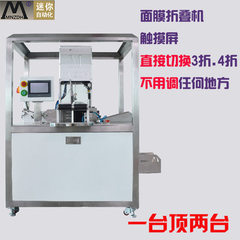 Automatic mask machine servo mask folding packagin 1050 * 750 * 1500