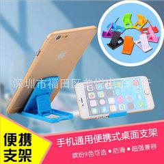 卡扣式可折叠手机支架Ipad平板支架通用大号折叠多档位支架手机座 随机混色 100/包