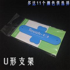带包装韩国Touch-U手机支架硅胶懒人U型魔力贴拍拍啪啪圈u支架 黑,白,绿等等