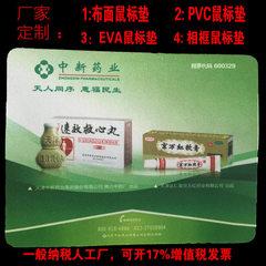 供应定制布面鼠标垫 定制PVC鼠标垫 定制相框EVA鼠标垫
