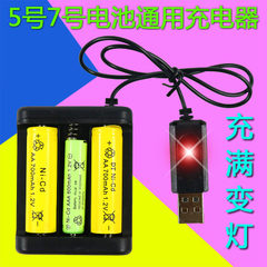 No. 5 no. 7 battery charger kit no. 5 no. 7 batter 5th, 7th, general purpose