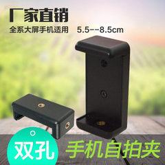 懒人手机支架 手机一字夹 自拍杆架子 双孔设计 手机自拍夹 自拍 黑色