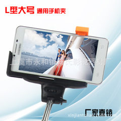Selfie-stick mobile phone clamping l-type mobile p