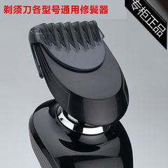 Shaver RQ series of original Shaver hair clipper h Fix the temples to implement