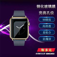 Apple watch steel film iWatch glass film ultrathin AppleWatch [38 mm] 0.26mm arc bare film
