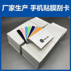 The special tool for mobile phone film scraping ca 5 x7. 5 cm