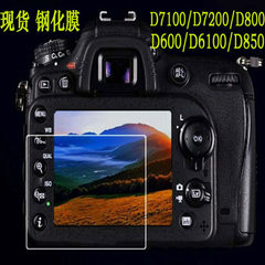 Nikon D7100 toughened film Nikon camera D850 scree D7100 / D7200 / D800 / D600 D6100 / D850 (share)