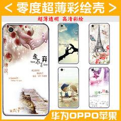 零度oppo手机壳华为 保护套全包苹果 超薄tpu彩绘软壳厂家直销批 荣耀9