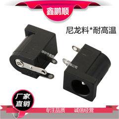 dc插座 5.5*2.1卧式dc-005电源插座  dc5.5母座DC005耐高温尼龙料