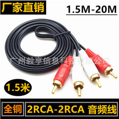 1.5M 2 to 2 lotus line RCA audio line AV stereo du black